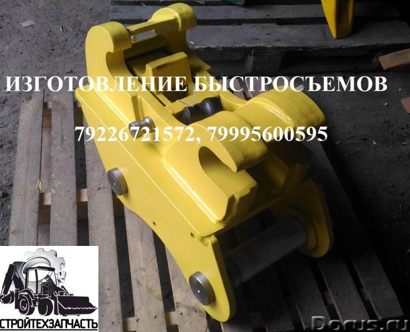 ЕК14 ЕК18 быстросъем механический продажа - Запчасти и аксессуары - На экскаваторы ЕК14 ЕК18 изготов..., фото 1