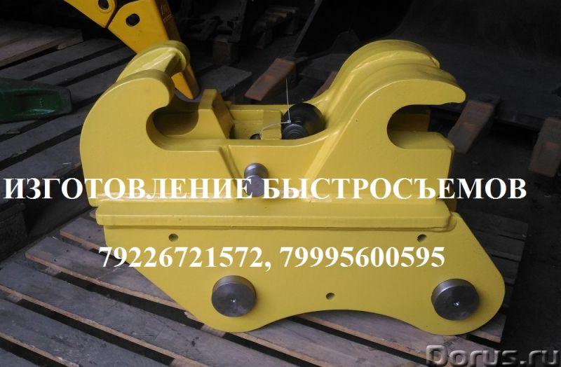 ЕК14 ЕК18 быстросъем механический продажа - Запчасти и аксессуары - На экскаваторы ЕК14 ЕК18 изготов..., фото 3