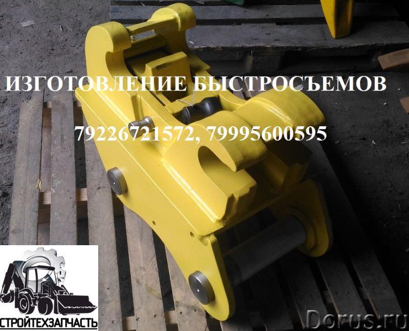 ЕК14 ЕК18 быстросъем механический продажа - Запчасти и аксессуары - На экскаваторы ЕК14 ЕК18 изготов..., фото 4